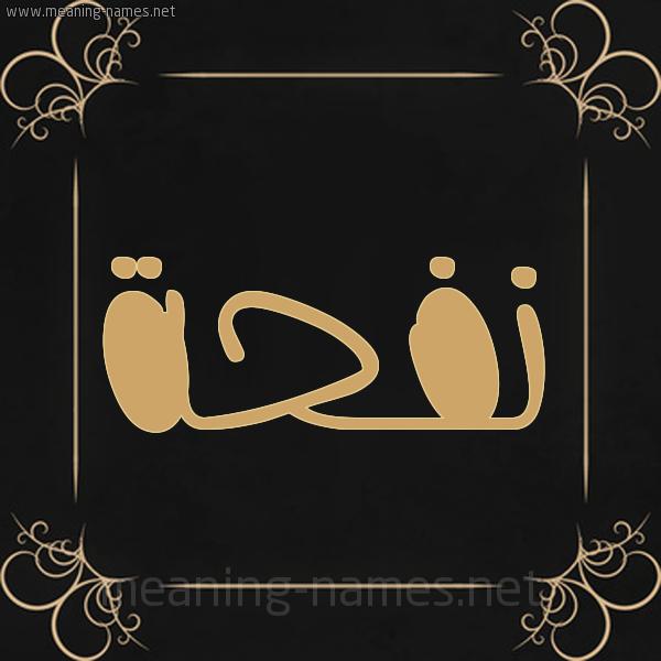 شكل 14 الإسم على خلفية سوداء واطار برواز ذهبي  صورة اسم نفحة Nfhh