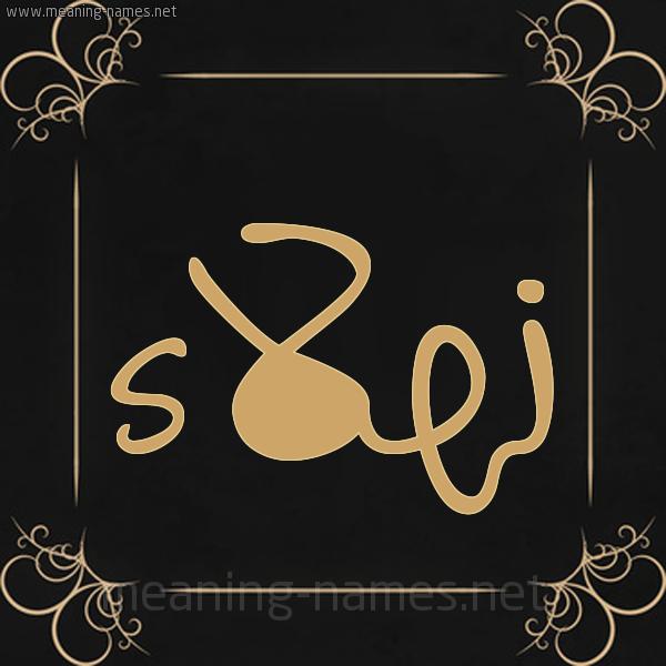 شكل 14 الإسم على خلفية سوداء واطار برواز ذهبي  صورة اسم نهلاء Nhla'a