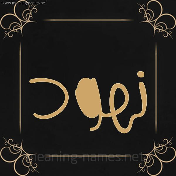 صورة اسم نهود Nhwd شكل 14 الإسم على خلفية سوداء واطار برواز ذهبي