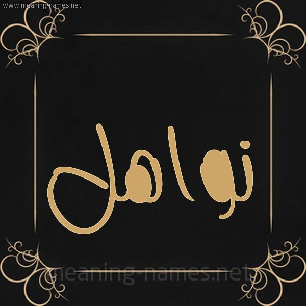 شكل 14 الإسم على خلفية سوداء واطار برواز ذهبي  صورة اسم نواهل NwAHL