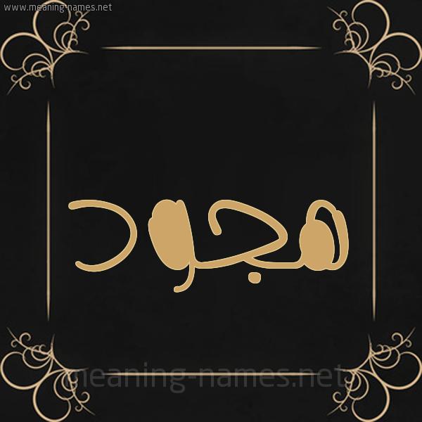 شكل 14 الإسم على خلفية سوداء واطار برواز ذهبي  صورة اسم هجود Hjwd