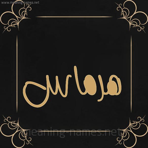 صورة اسم هرماس Hrmas شكل 14 الإسم على خلفية سوداء واطار برواز ذهبي