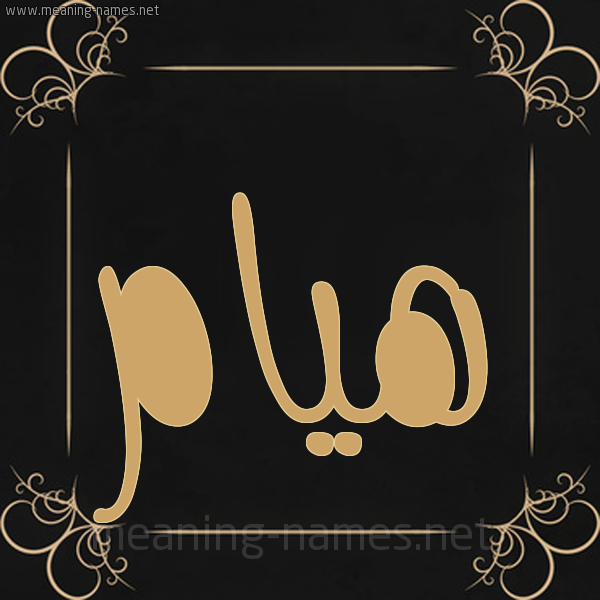 صورة اسم هُيام HOIAM شكل 14 الإسم على خلفية سوداء واطار برواز ذهبي