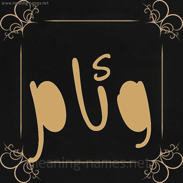 صورة اسم وئام Weam شكل 14 الإسم على خلفية سوداء واطار برواز ذهبي