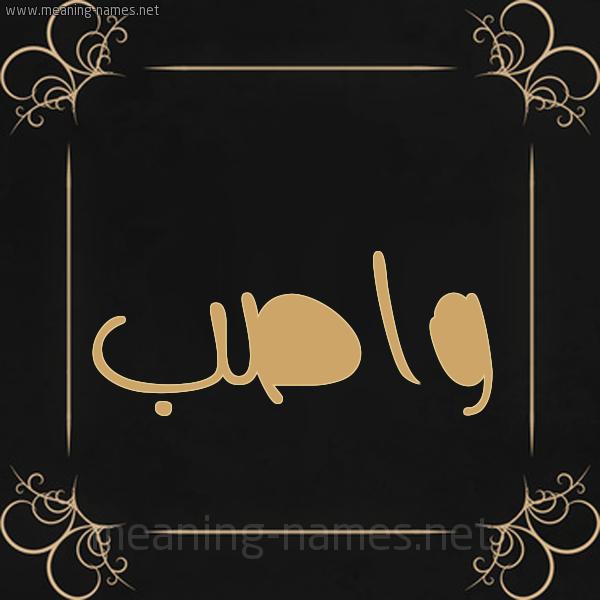 شكل 14 الإسم على خلفية سوداء واطار برواز ذهبي  صورة اسم واصِب OASEB