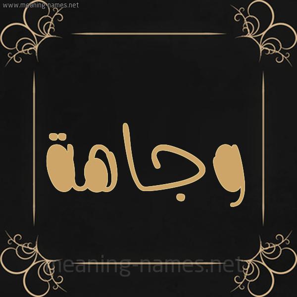 شكل 14 الإسم على خلفية سوداء واطار برواز ذهبي  صورة اسم وجاهة Wjahh