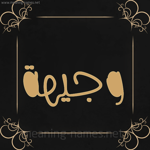 شكل 14 الإسم على خلفية سوداء واطار برواز ذهبي  صورة اسم وجيهة Wjyha