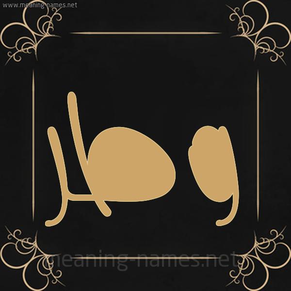 شكل 14 الإسم على خلفية سوداء واطار برواز ذهبي  صورة اسم وطر Wtr