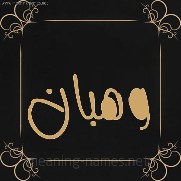 شكل 14 الإسم على خلفية سوداء واطار برواز ذهبي  صورة اسم وهبان Whban
