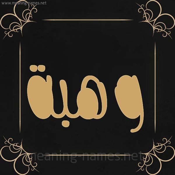 شكل 14 الإسم على خلفية سوداء واطار برواز ذهبي  صورة اسم وهبة Wahba