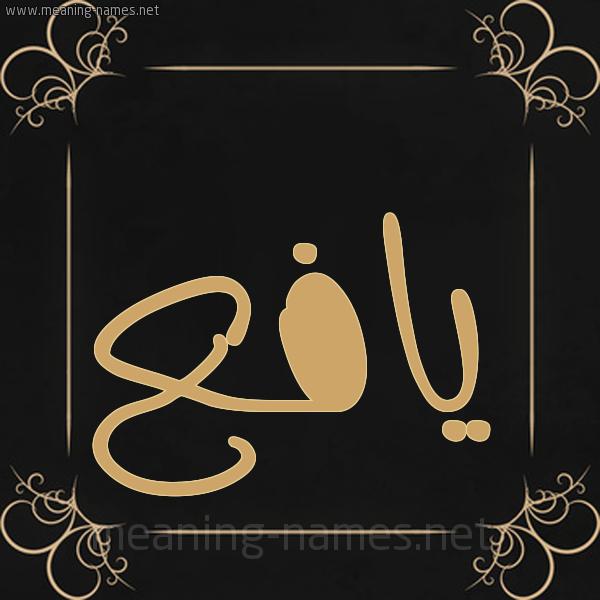 صورة اسم يافع yafa شكل 14 الإسم على خلفية سوداء واطار برواز ذهبي