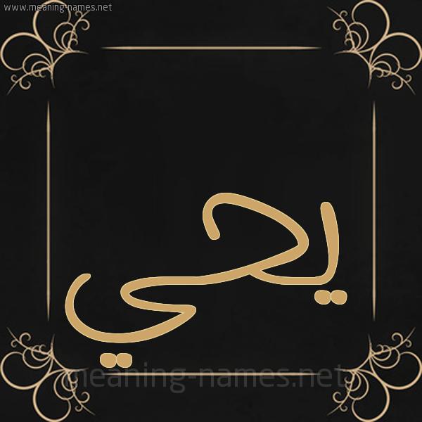صورة اسم يحي yahia شكل 14 الإسم على خلفية سوداء واطار برواز ذهبي