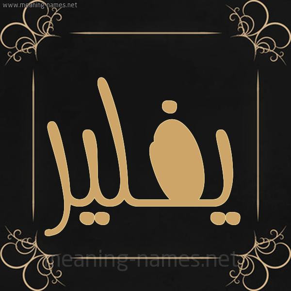صورة اسم يفلير YFleur شكل 14 الإسم على خلفية سوداء واطار برواز ذهبي