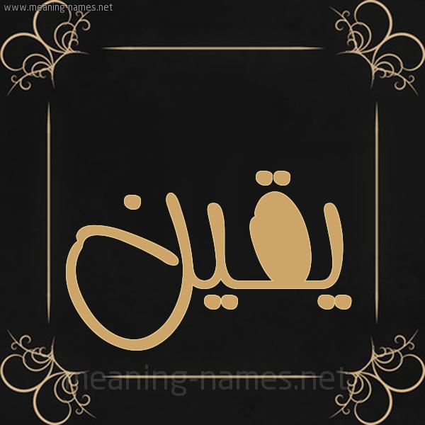 صورة اسم يَقين IAQIN شكل 14 الإسم على خلفية سوداء واطار برواز ذهبي