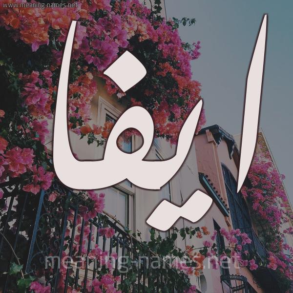 صورة اسم ايفا Aifa شكل 15 صوره ورود في البلكونة للإسم بخط رقعة