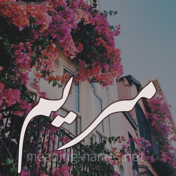 صورة اسم مريم Mariem شكل 15 صوره ورود في البلكونة للإسم بخط رقعة