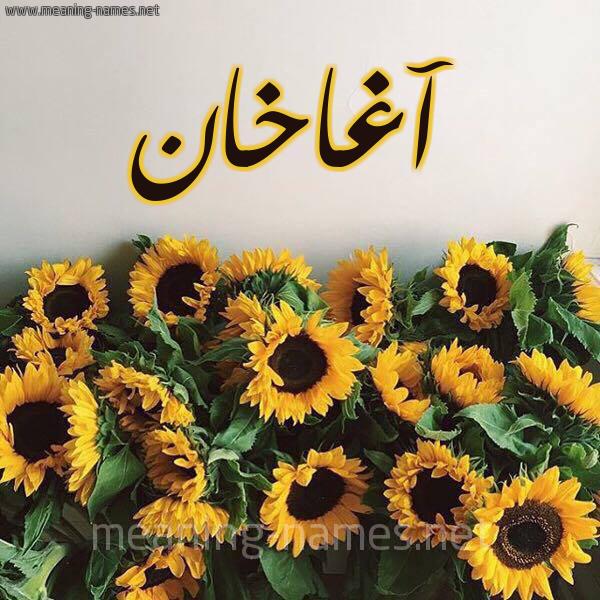 صورة اسم آغاخان AGHAKHAN شكل 17 صوره دوار الشمس للإسم بخط رقعة