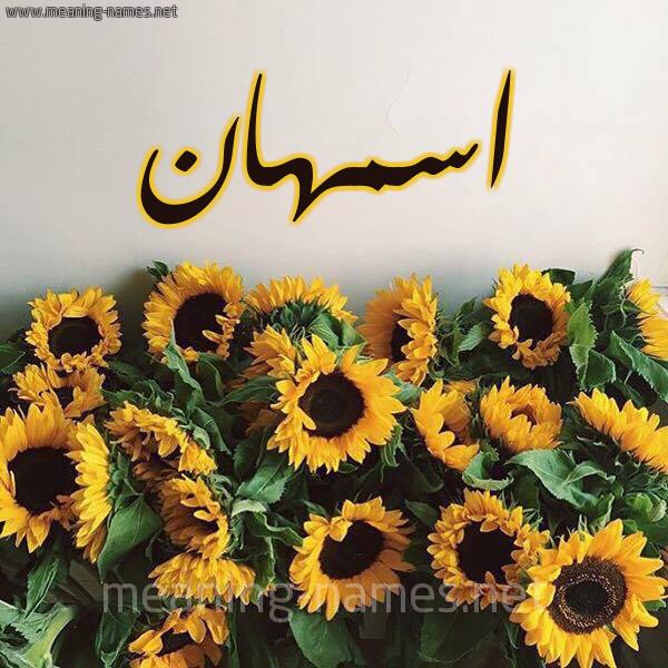 صورة اسم اسمهان Asmahan شكل 17 صوره دوار الشمس للإسم بخط رقعة