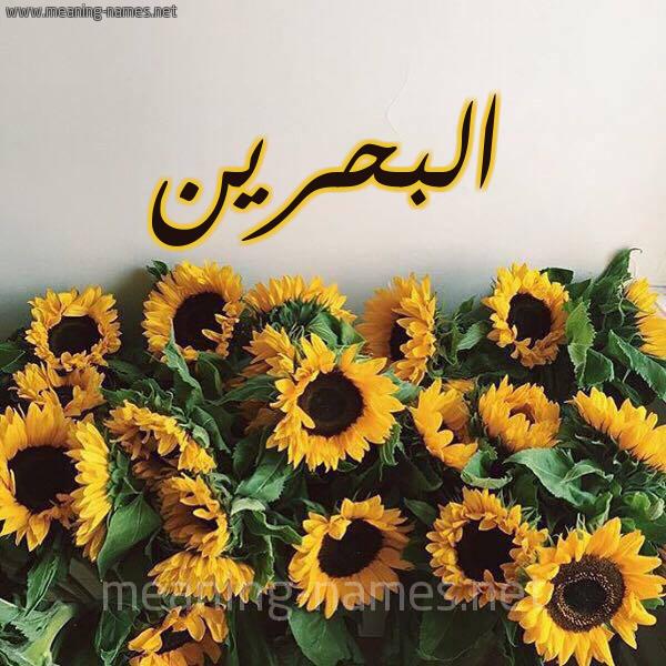 صورة اسم البحرين ALBHRIN شكل 17 صوره دوار الشمس للإسم بخط رقعة