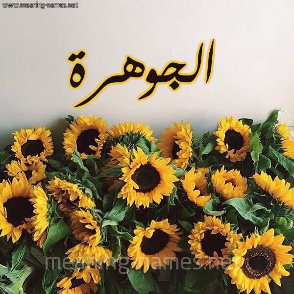 صورة اسم الجوهرة Al-Jwhrh شكل 17 صوره دوار الشمس للإسم بخط رقعة
