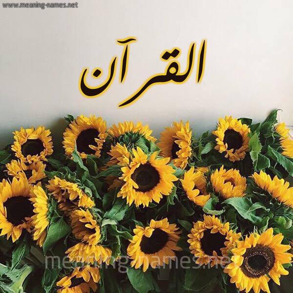 صورة اسم القرآن Al Quran شكل 17 صوره دوار الشمس للإسم بخط رقعة