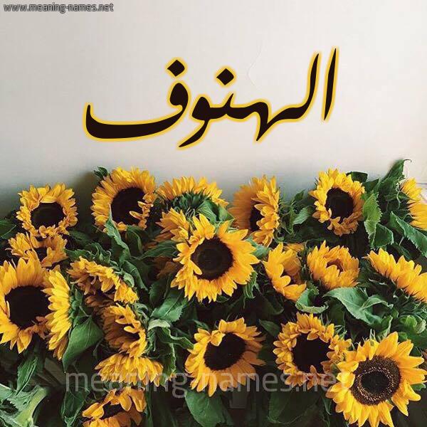 صورة اسم الهنوف Al-Hnwf شكل 17 صوره دوار الشمس للإسم بخط رقعة