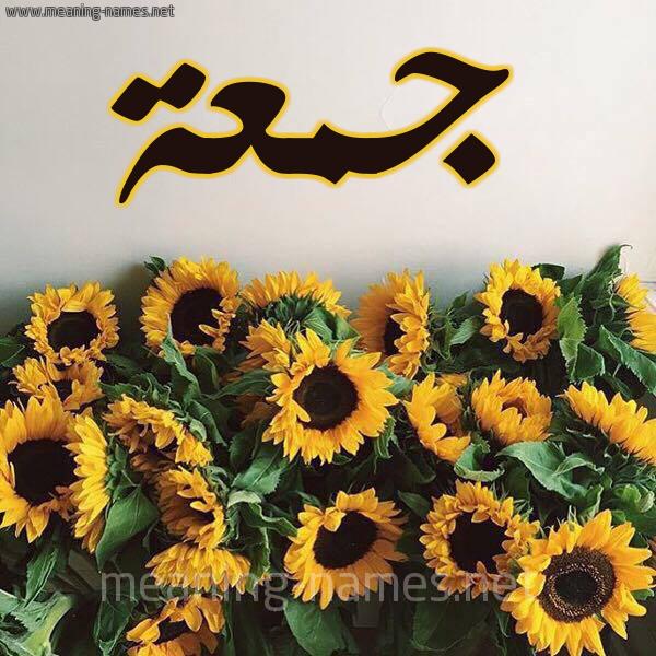 صورة اسم جمعة Jomaa شكل 17 صوره دوار الشمس للإسم بخط رقعة