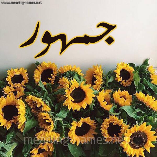 صورة اسم جمهور Jmhwr شكل 17 صوره دوار الشمس للإسم بخط رقعة