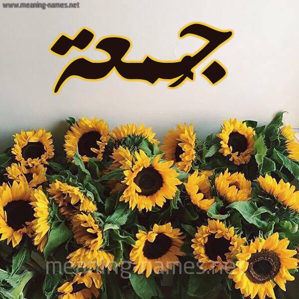 صورة اسم جُمعة GOMAH شكل 17 صوره دوار الشمس للإسم بخط رقعة