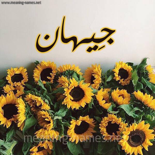 صورة اسم جِيهان GEIHAN شكل 17 صوره دوار الشمس للإسم بخط رقعة