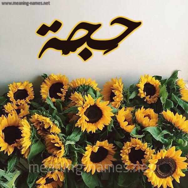 صورة اسم حَجَّة HAGAH شكل 17 صوره دوار الشمس للإسم بخط رقعة