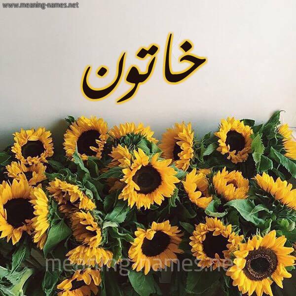 صورة اسم خاتون khaton شكل 17 صوره دوار الشمس للإسم بخط رقعة