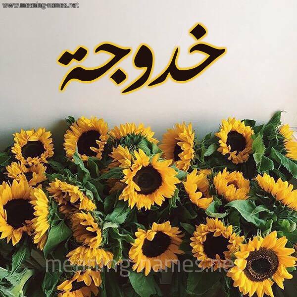 صورة اسم خدوجة KHADDOUJA شكل 17 صوره دوار الشمس للإسم بخط رقعة
