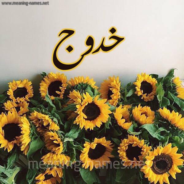 صورة اسم خدوج Khadouj شكل 17 صوره دوار الشمس للإسم بخط رقعة