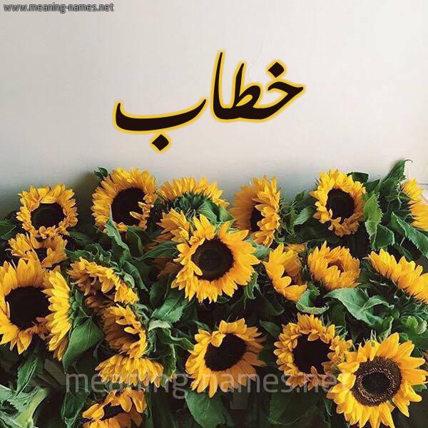 صورة اسم خطاب Khtab شكل 17 صوره دوار الشمس للإسم بخط رقعة