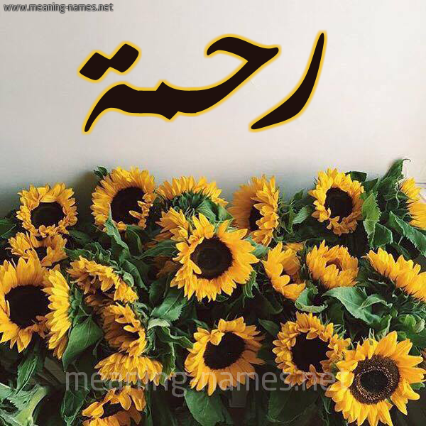 صورة اسم رحمة Rahma شكل 17 صوره دوار الشمس للإسم بخط رقعة