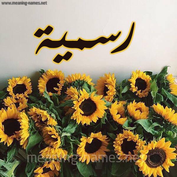 صورة اسم رسمية Rsmyh شكل 17 صوره دوار الشمس للإسم بخط رقعة