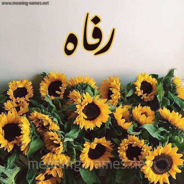 صورة اسم رفاه Rfah شكل 17 صوره دوار الشمس للإسم بخط رقعة