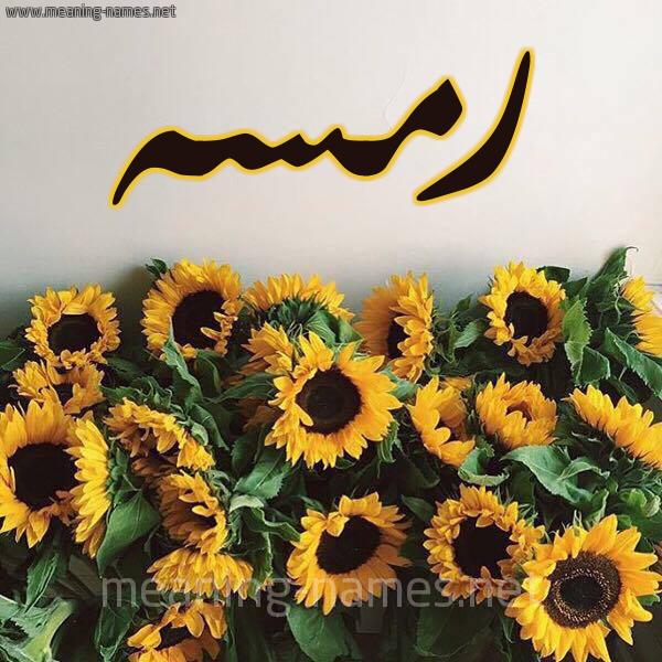 صورة اسم رمسه RMSH شكل 17 صوره دوار الشمس للإسم بخط رقعة