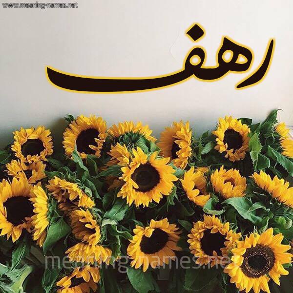 صورة اسم رهف Rahf شكل 17 صوره دوار الشمس للإسم بخط رقعة