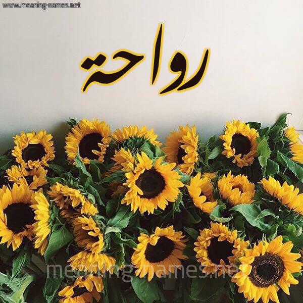 صورة اسم رواحة Rwahh شكل 17 صوره دوار الشمس للإسم بخط رقعة