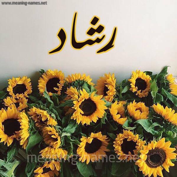 صورة اسم رَشاد RASHAD شكل 17 صوره دوار الشمس للإسم بخط رقعة
