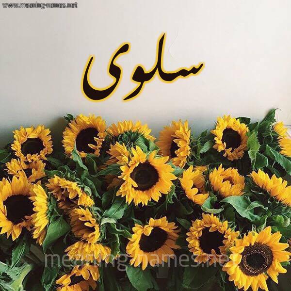 صورة اسم سلوى Salwa شكل 17 صوره دوار الشمس للإسم بخط رقعة