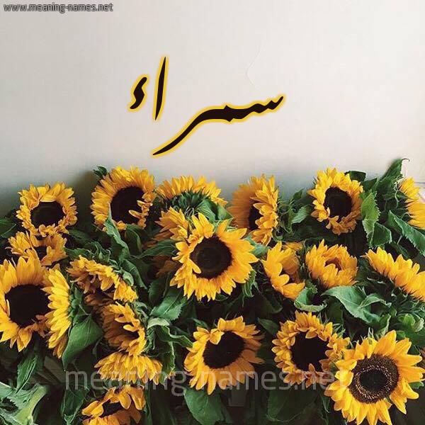 صورة اسم سمراء Smraa شكل 17 صوره دوار الشمس للإسم بخط رقعة