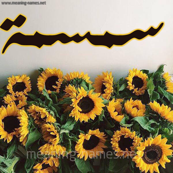 صورة اسم سمسمة Smsma شكل 17 صوره دوار الشمس للإسم بخط رقعة