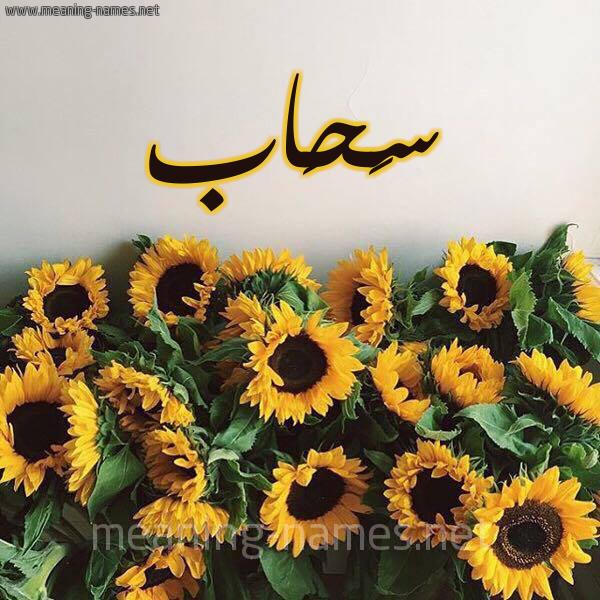 صورة اسم سَحَاب SAHAAB شكل 17 صوره دوار الشمس للإسم بخط رقعة