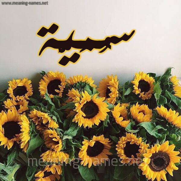 صورة اسم سُمَيَّة Somia شكل 17 صوره دوار الشمس للإسم بخط رقعة