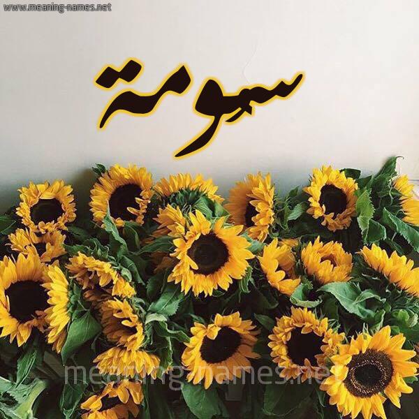 صورة اسم سُومة SOOMH شكل 17 صوره دوار الشمس للإسم بخط رقعة