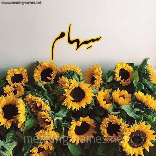 صورة اسم سِهام SEHAM شكل 17 صوره دوار الشمس للإسم بخط رقعة