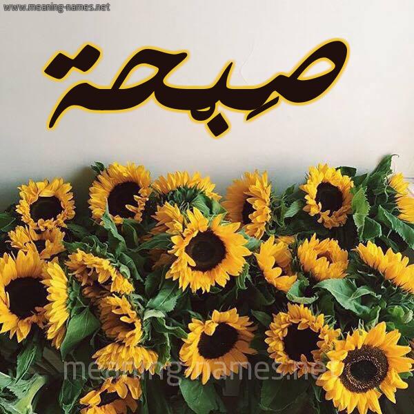 صورة اسم صَبْحة SABHH شكل 17 صوره دوار الشمس للإسم بخط رقعة